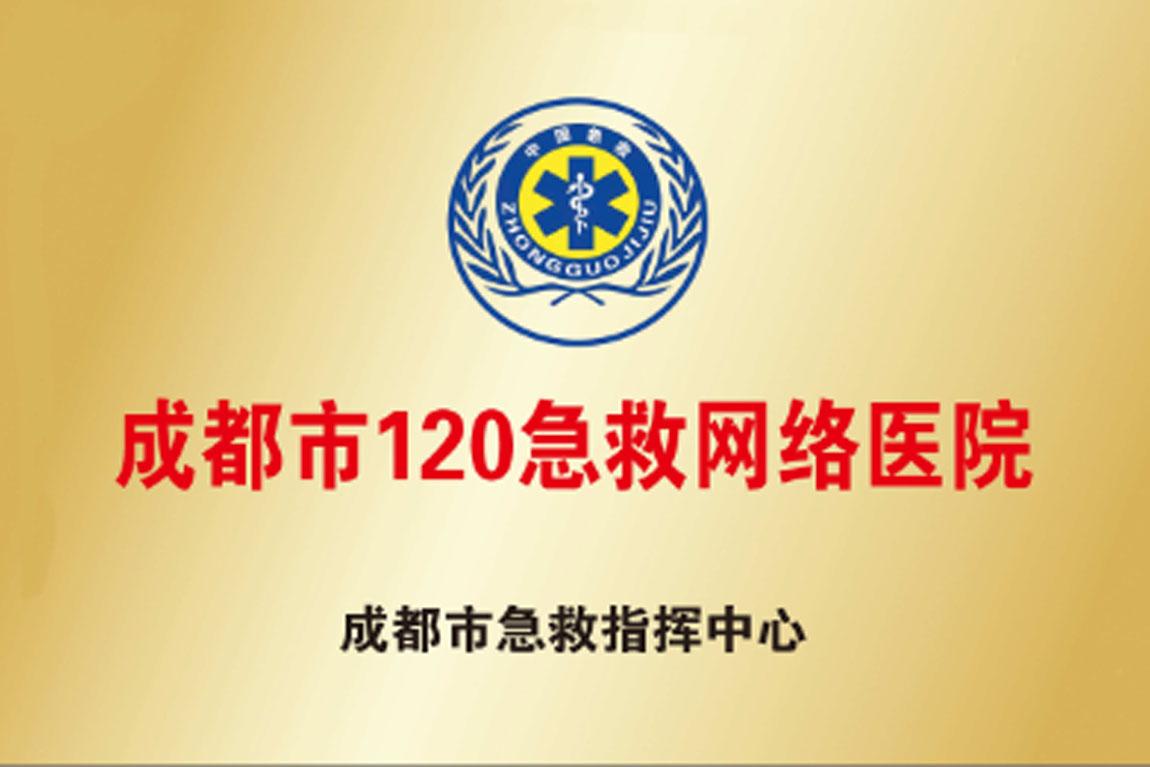 成都市120急救网络医院