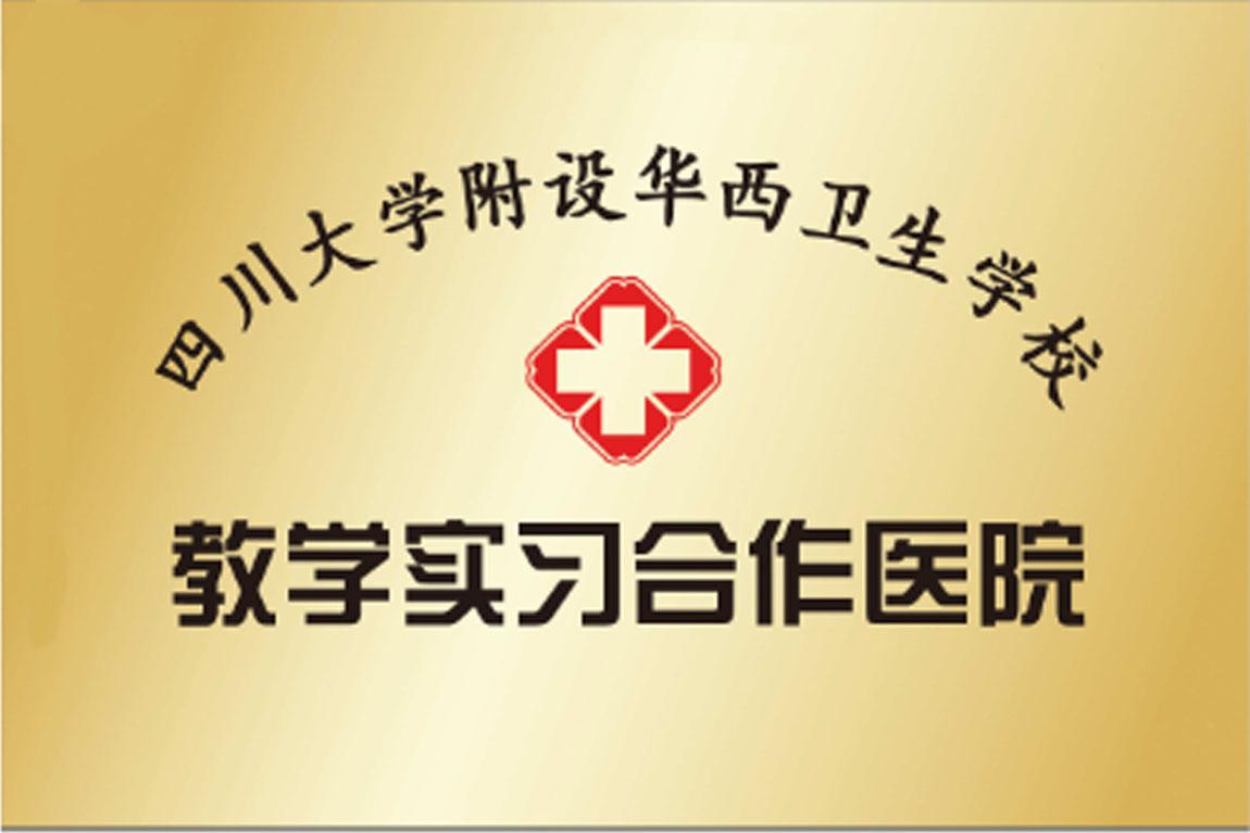 教学实习合作医院