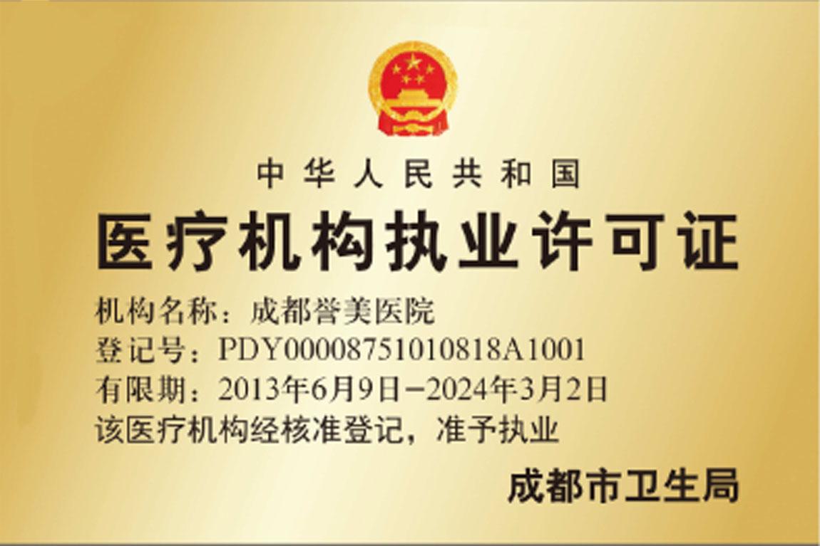 医疗机构执行许可证