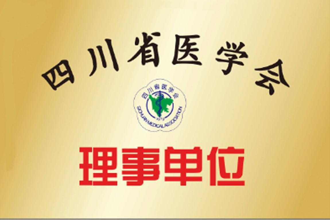 四川省医学会-理事单位