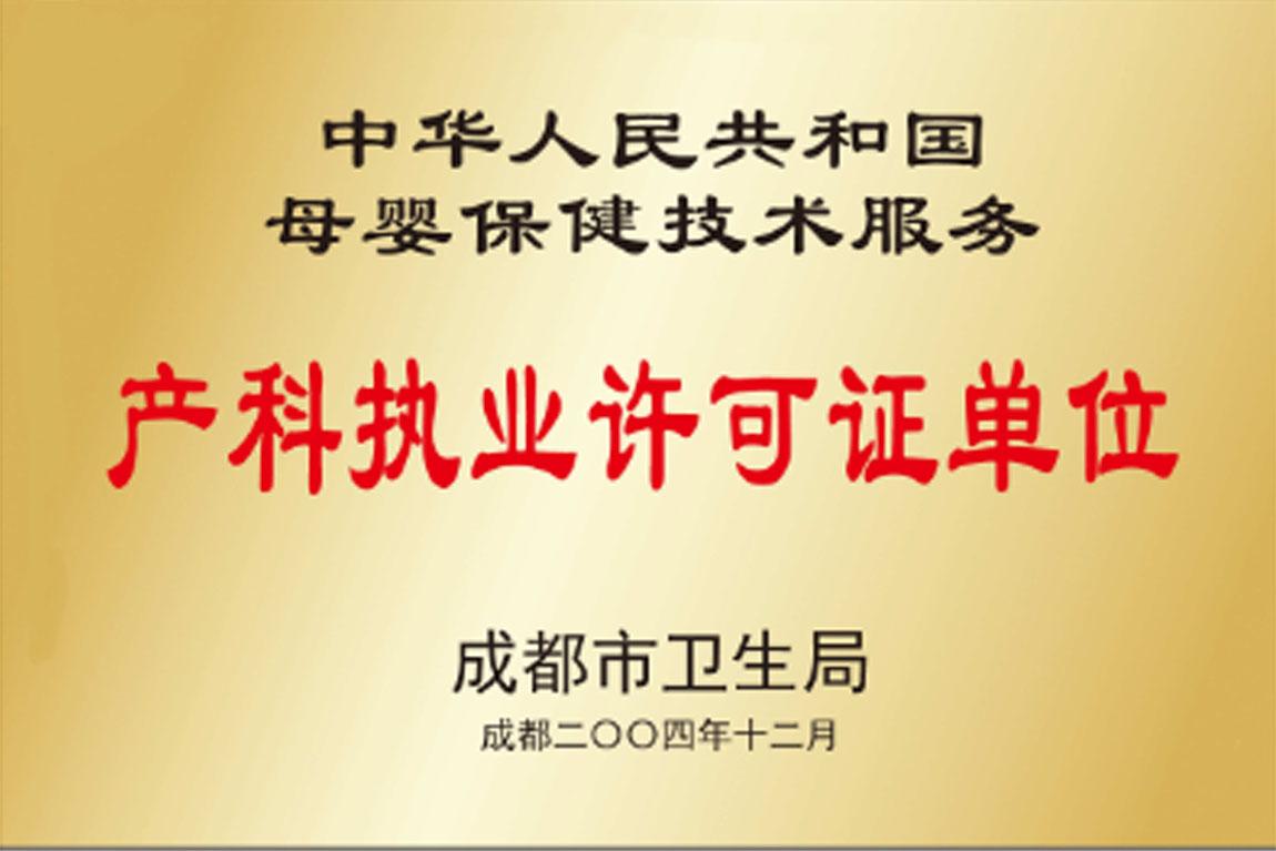 产科执行许可证单位