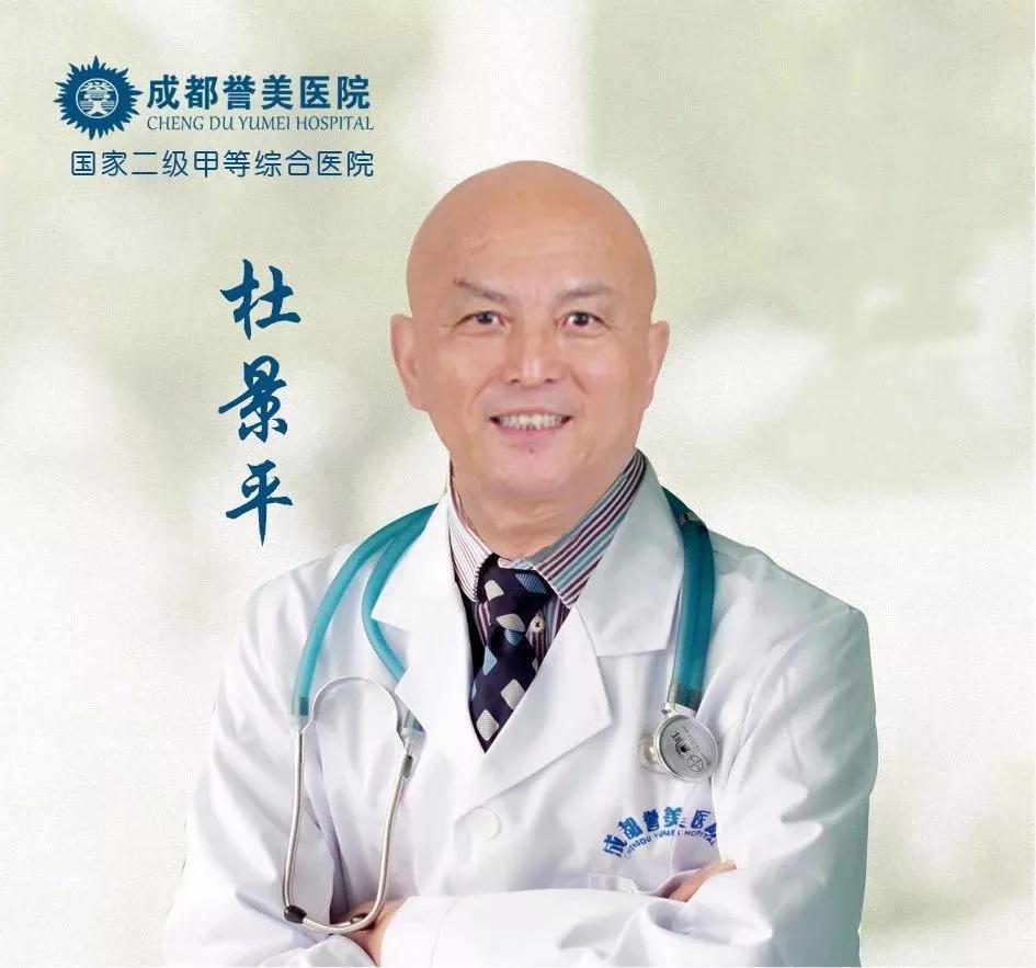 杜景平教授:妙手精诚柳叶刀 怀仁入微德艺高