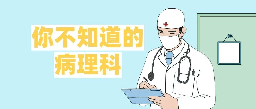 """病理科:我们离患者""""既远又近""""、""""既神秘又重要""""!"""