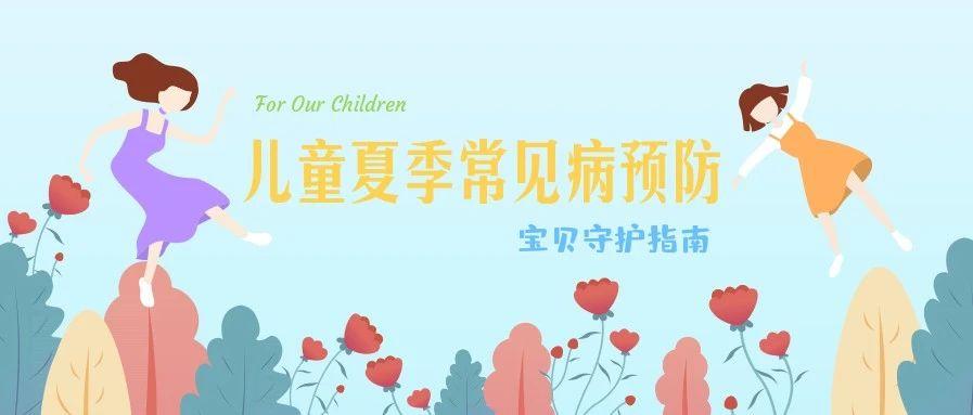 预防儿童夏季常见病:宝贝护理多尽心,孩子少病人安心
