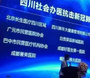 我院荣获 四川省医院协会授予的 四川社会办医抗击新冠肺炎先进单位 荣誉称号