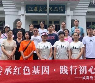 传承红色基因,践行初心使命——我院开展6月固定党日活动