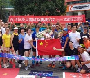 祝贺世界超马777挑战赛圆满收官!成都誉美医院全程见证中国超马精神!