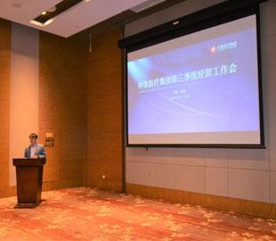 """中美医疗集团""""2020年第三季度经营工作会议""""今日在蓉胜利召开"""