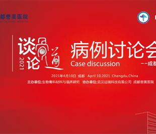 """2021""""谈骨论道""""病例讨论会(成都站)于4月10日在成都誉美医院胜利召开"""