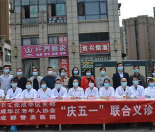 农工党成华区支部&成华区老年人协会&成都誉美医院联合举办的《庆五一 · 健康公益义诊》活动圆满结束