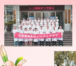 """成都誉美医院开展护士节系列活动,致敬""""白衣天使"""""""