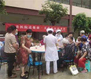 誉美医院送健康,关爱社区在义诊——龙泉驿老顽童疗养院